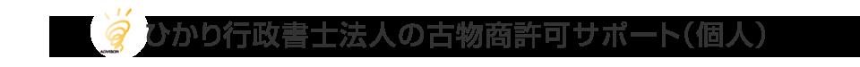 ひかり行政書士法人の古物商許可サポート(個人)